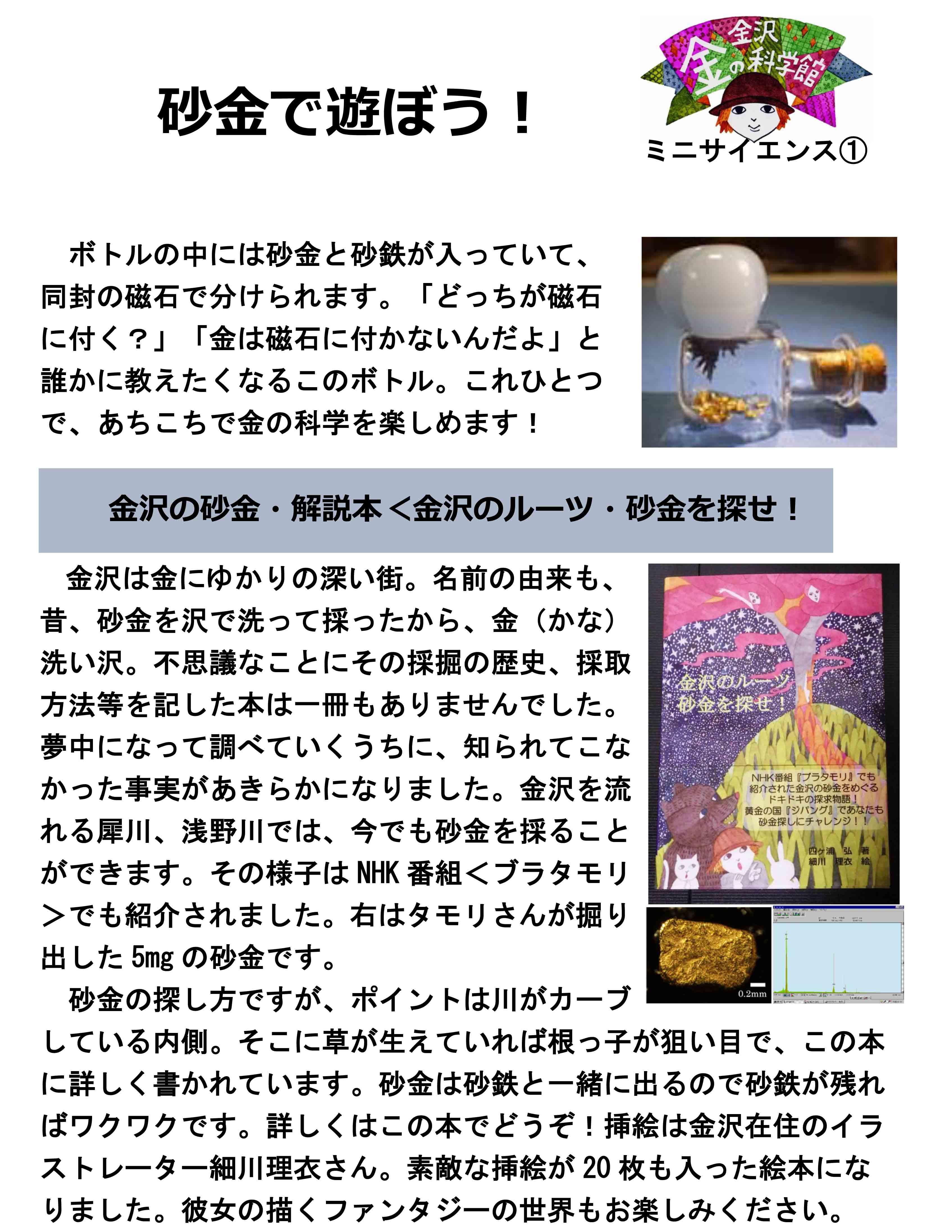 2016ガクタメ_金沢・金の科学館_01