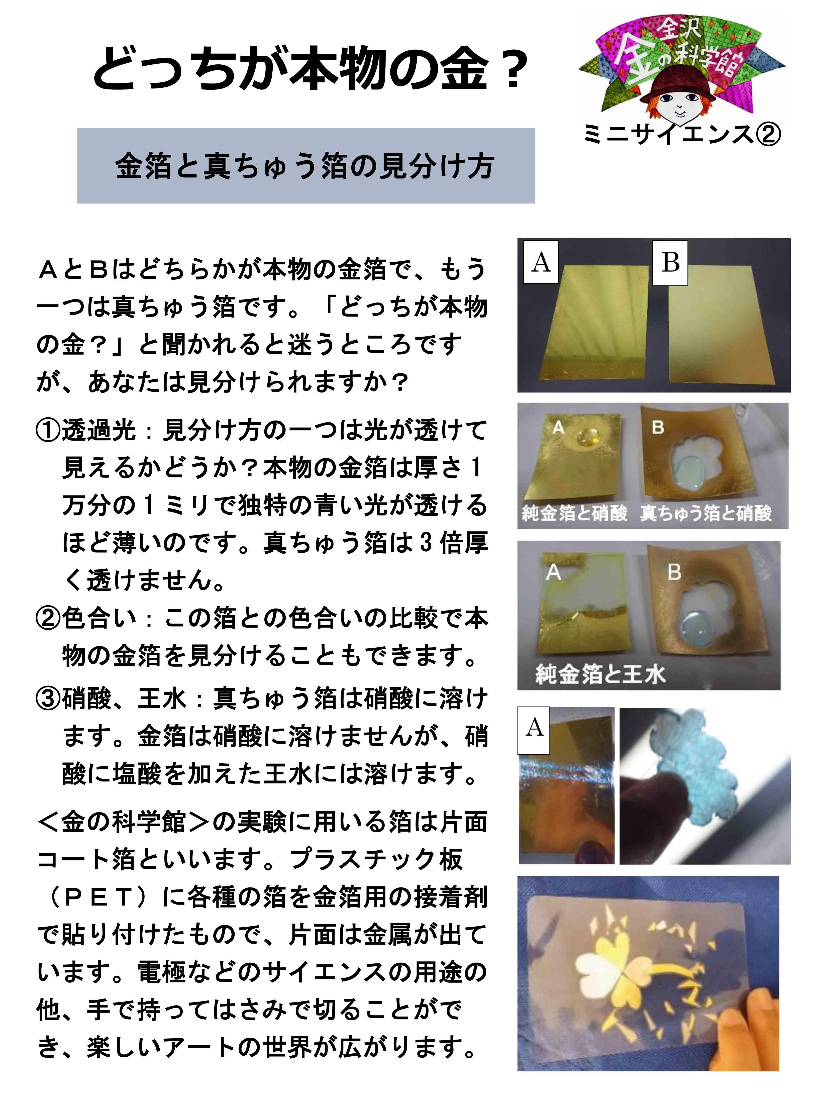 2016ガクタメ_金沢・金の科学館_02