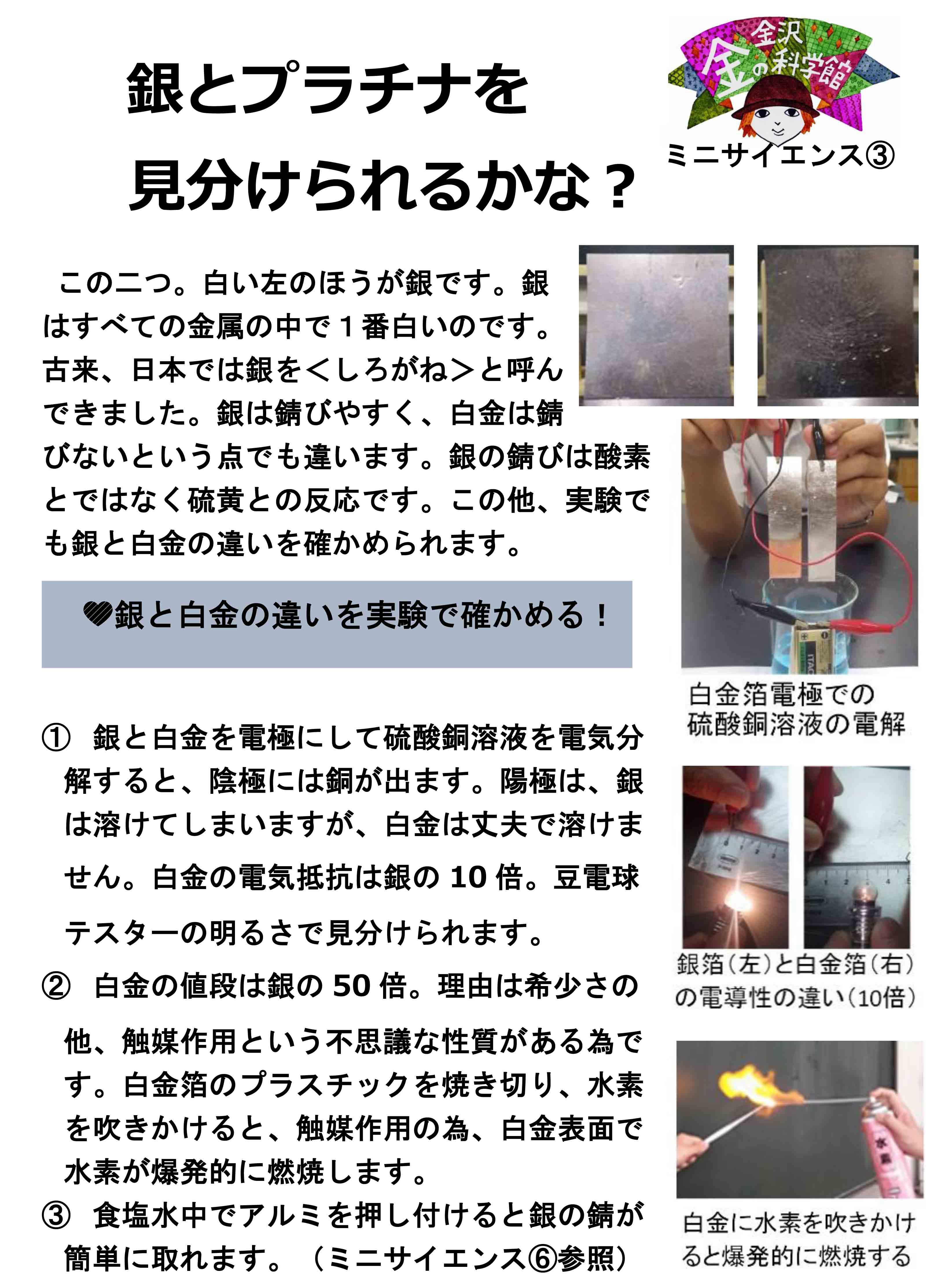 2016ガクタメ_金沢・金の科学館_03