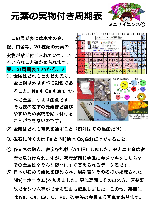 2016ガクタメ_金沢・金の科学館_04