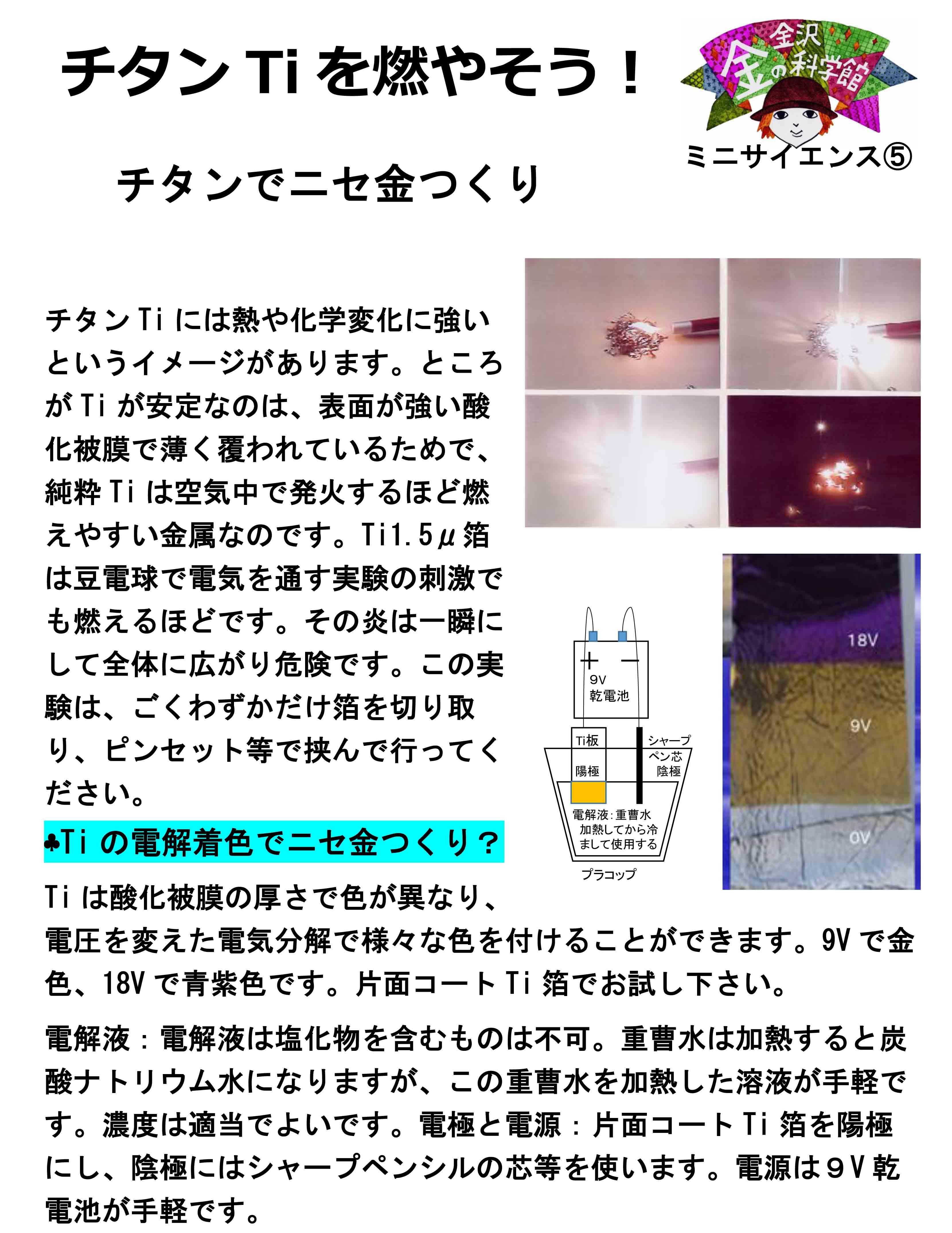 2016ガクタメ_金沢・金の科学館_05
