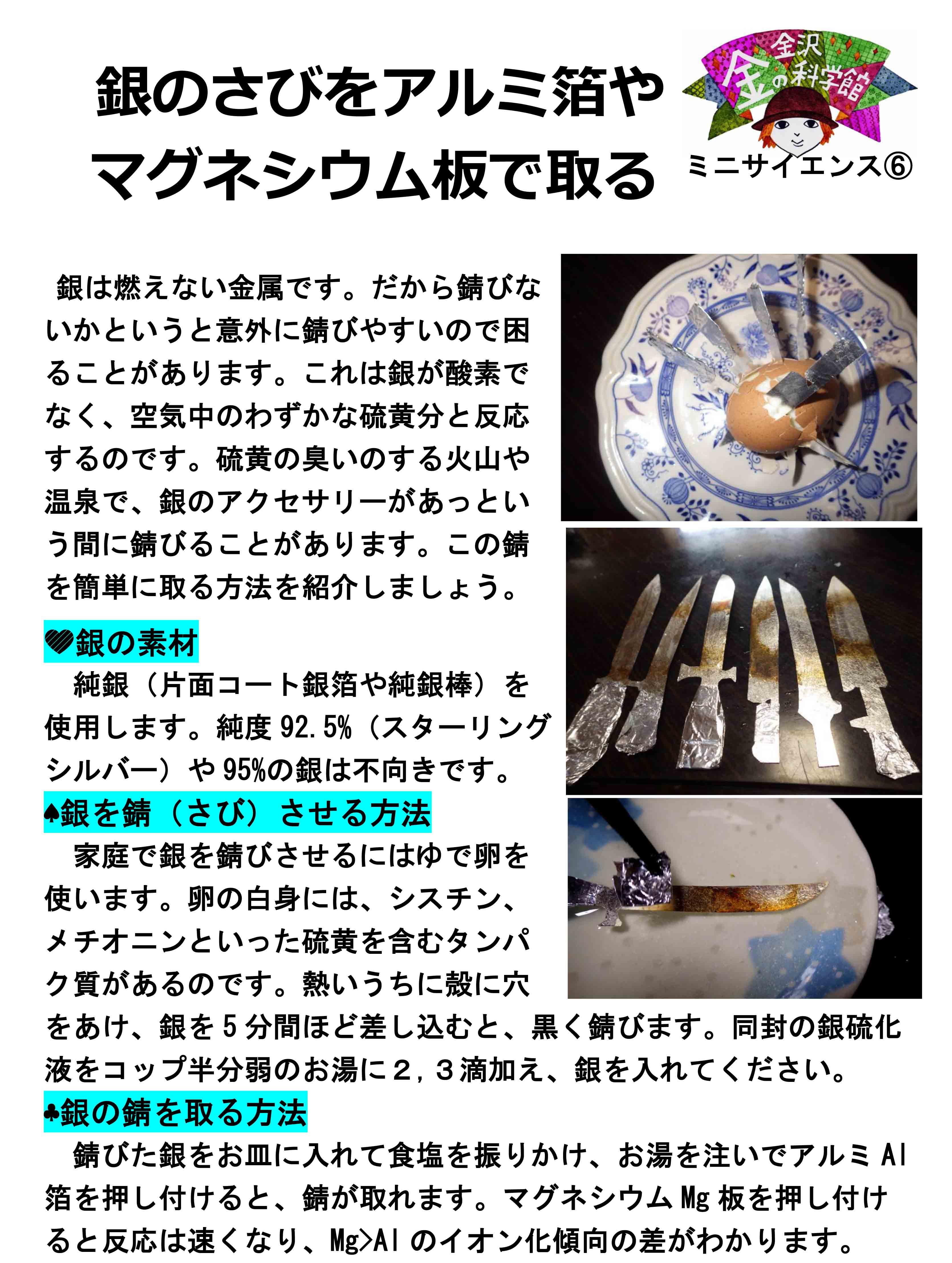 2016ガクタメ_金沢・金の科学館_06
