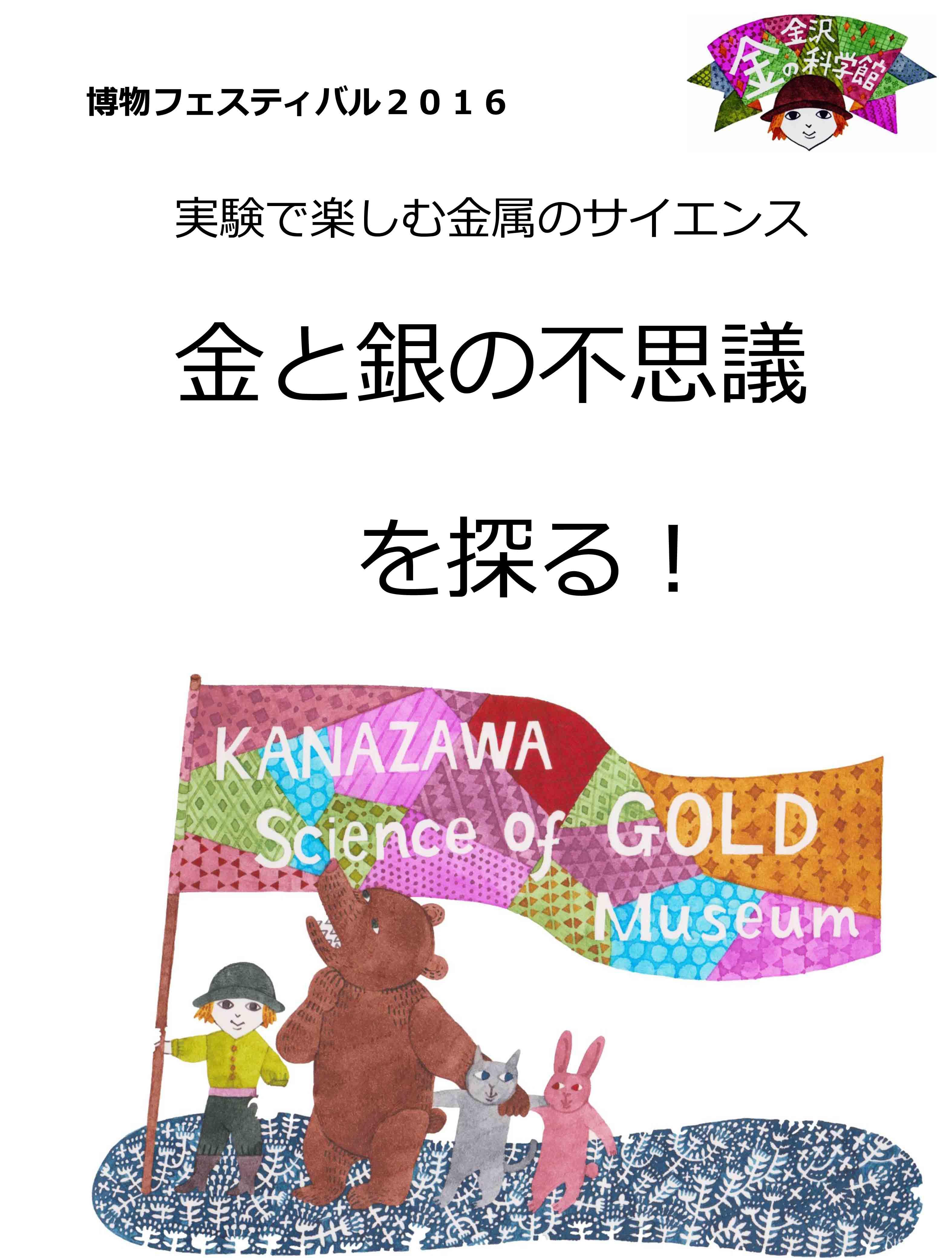 2016ガクタメ_金沢・金の科学館_07