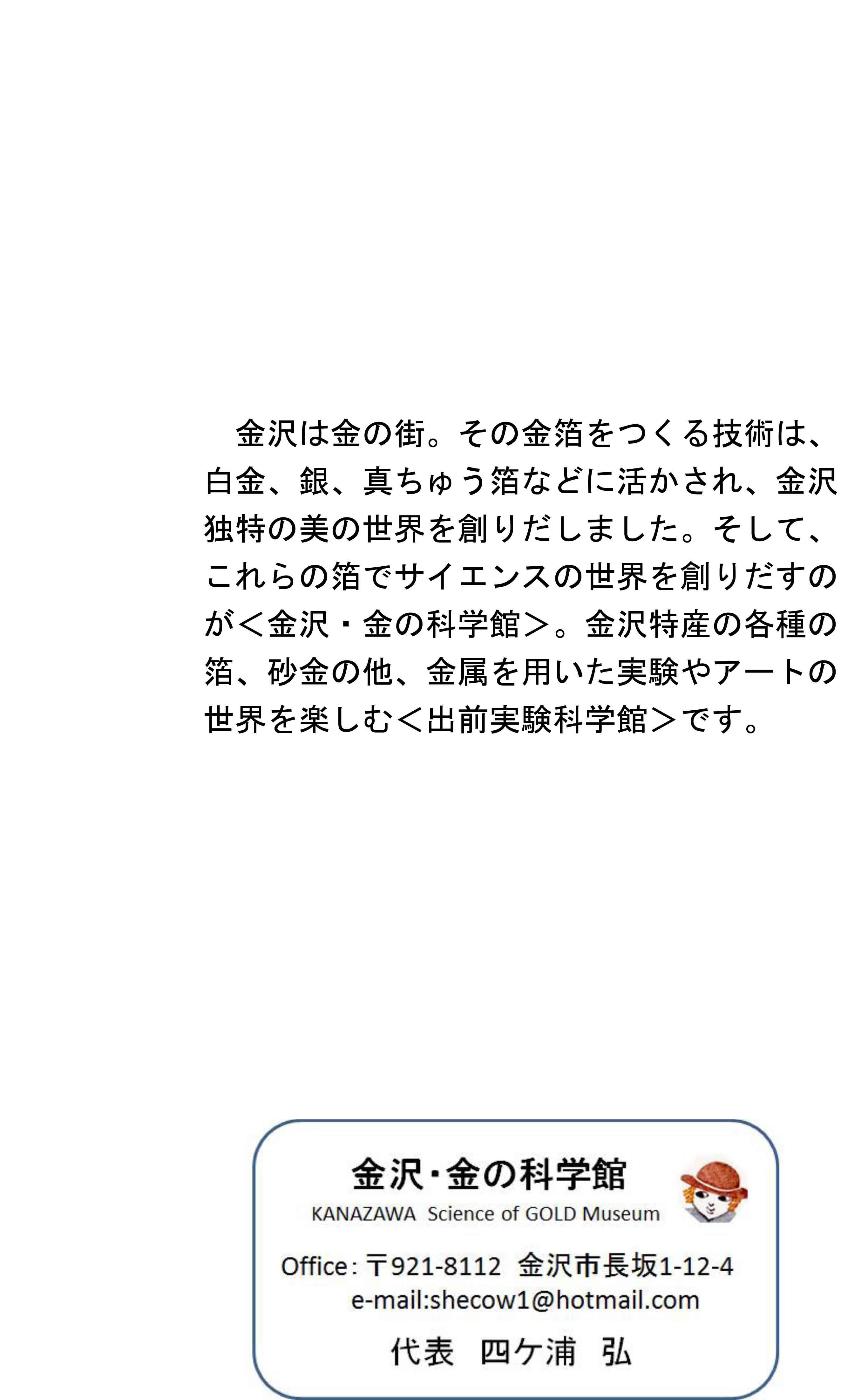 2016ガクタメ_金沢・金の科学館_08