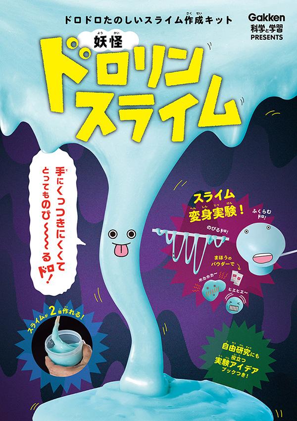 学研ワークショップ2016_02