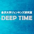 2016_DEEPTIME_logo.jpg