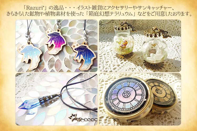 2016_Razuri_04.jpg