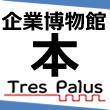 2016_TresPalus_logo.jpg