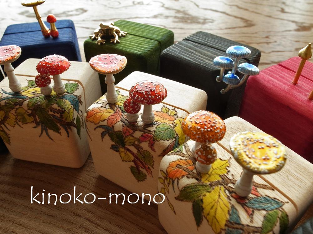 2016_kinoko-mono_01.jpg