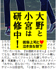 大野と小宮表紙01