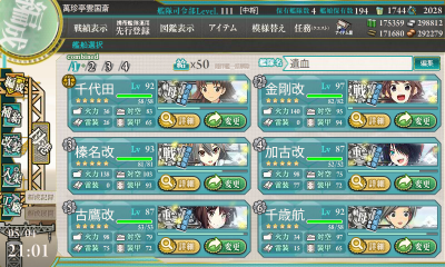 KanColle-160504-21010731.png