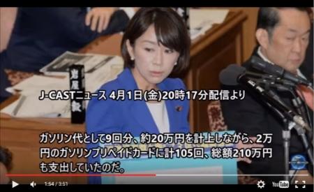 【動画】民進党・山尾しおりが大噓つきであることを証明します。「ガソリンプリカ大量購入」 [嫌韓ちゃんねる ~日本の未来のために~ 記事No8718