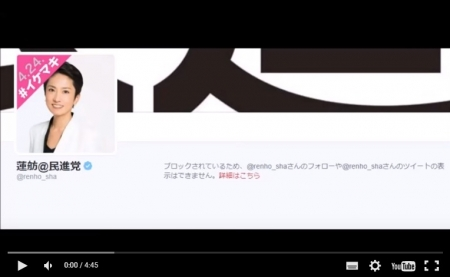 【動画】民進党、嘘つき蓮舫「ネットには良質なリアルもある」俺は1回でブロックされましたよ! [嫌韓ちゃんねる ~日本の未来のために~ 記事No8756