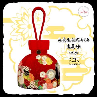 Itogiku Seitansai Gift Kinchaku Ladys By Hapi_Rabi AD