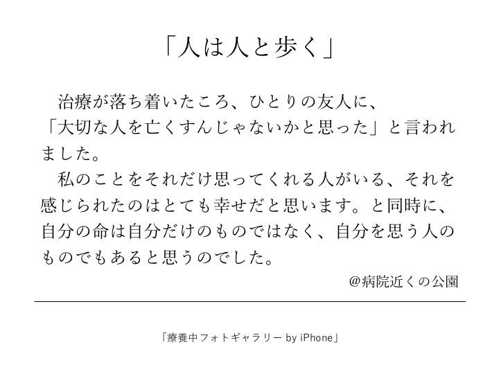子宮頸がん予防イベントin横浜6