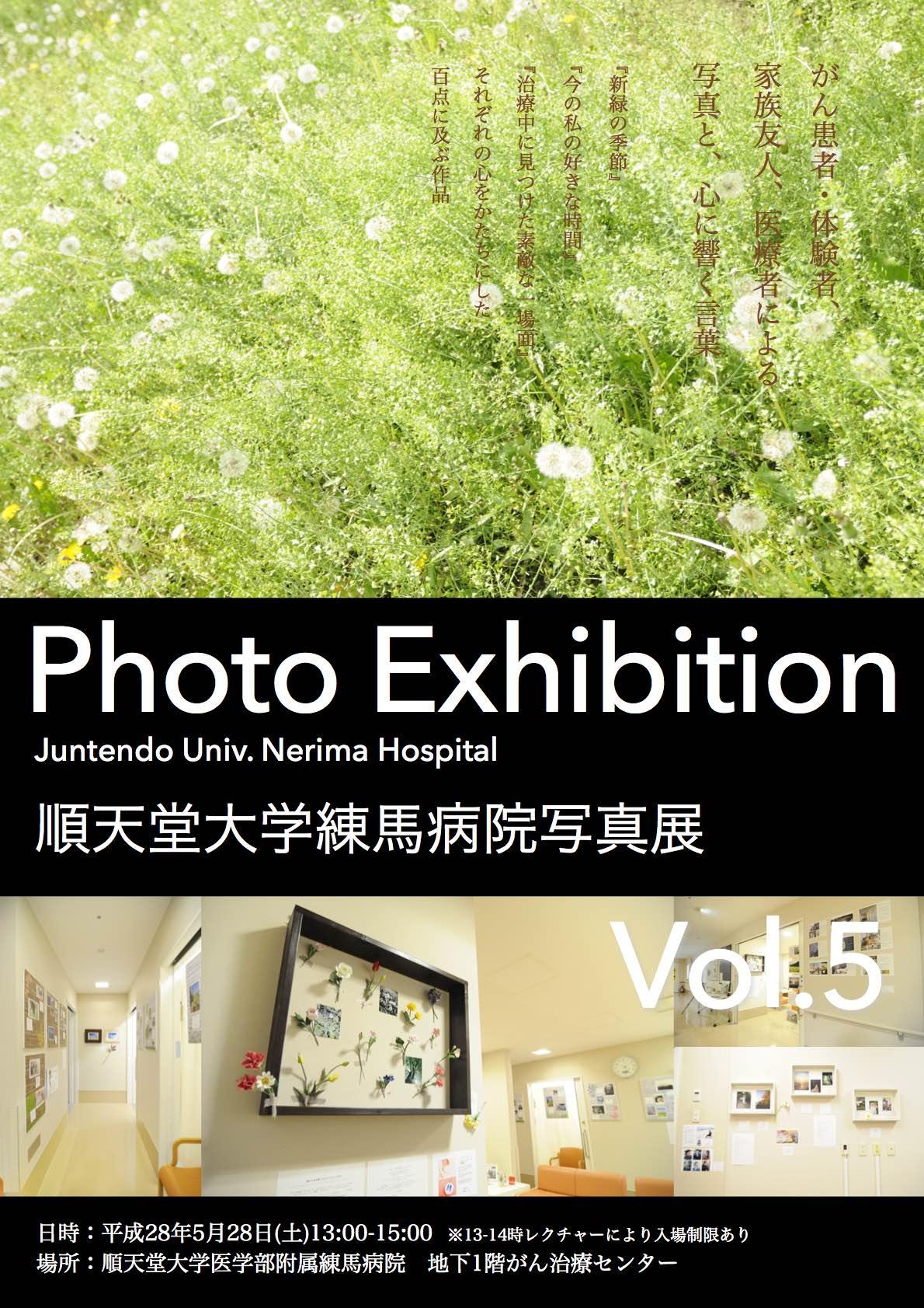 写真展vol.5 非公式ポスター