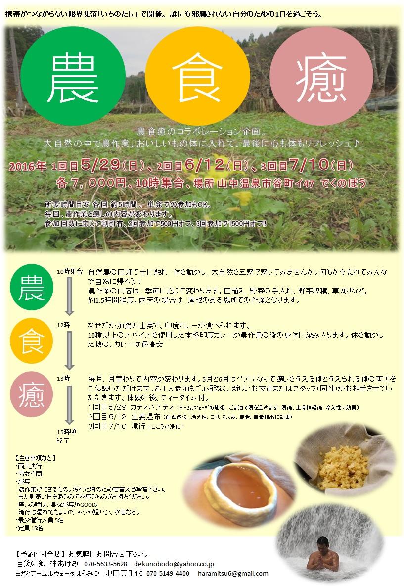 農食癒コラボ2016春
