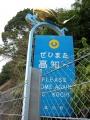 さよなら高知県