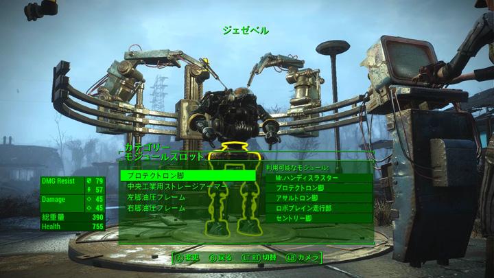 Fallout4AM01089.jpg