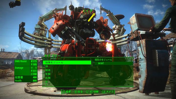 Fallout4AM01118.jpg