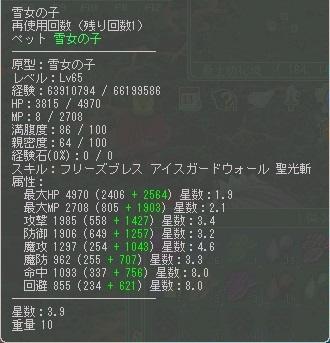 yukikkkko6665.jpg