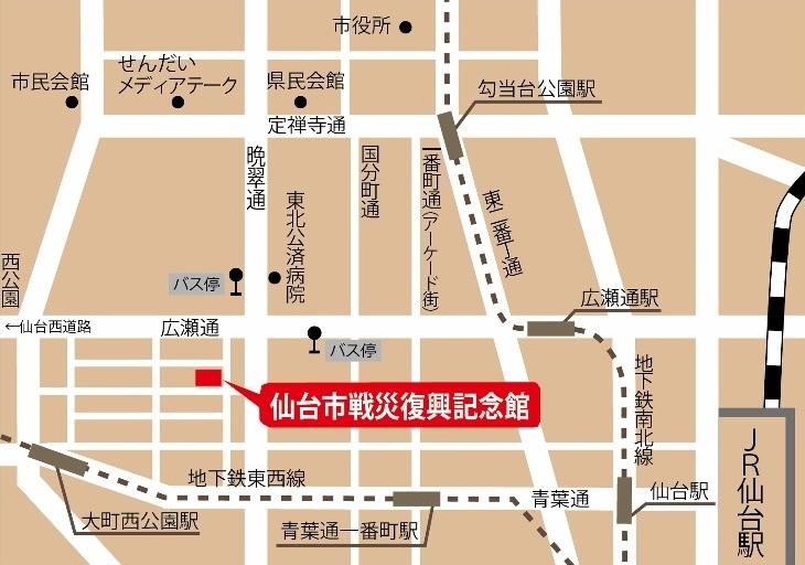 東北座談会の会場(戦災復興記念館)の地図