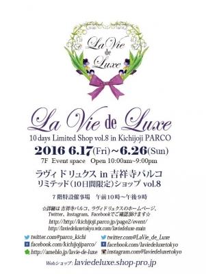 ラヴィ吉祥寺PARCO2016-6