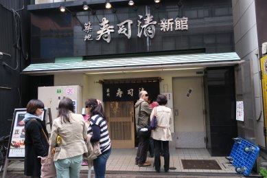 寿司清新館