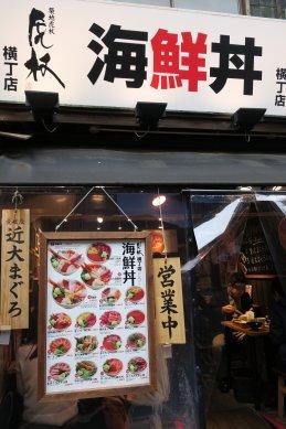 近大マグロが食べられる虎杖横丁店