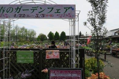 京成ばら園・ガーデンフェア