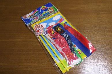 鯉のぼりのおもちゃ
