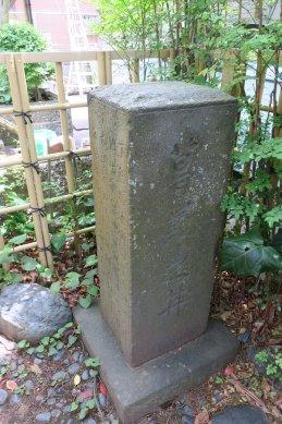 葛羅の井・碑