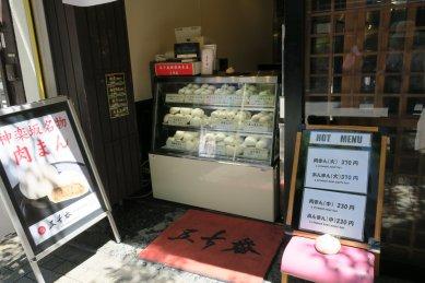 神楽坂・五十番支店