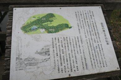 姿見の池案内板