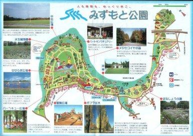 水元公園マップ