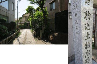 駒込土物店跡