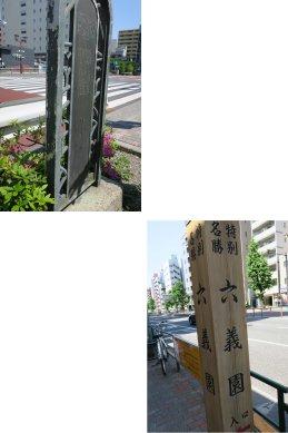 妙義坂、六義園の標柱