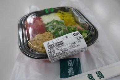 ばくだん丼@500円 (税抜)