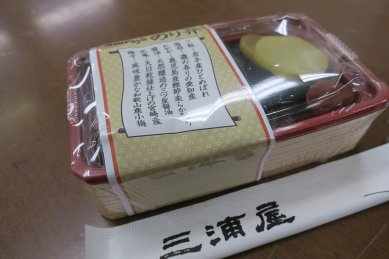 のり弁@324円