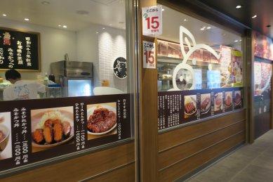 矢場とん・グランルーフ店