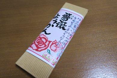 薔薇ようかん・包装
