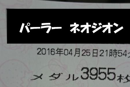 160425resito.jpg
