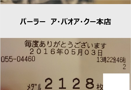 20160503dedama1.jpg