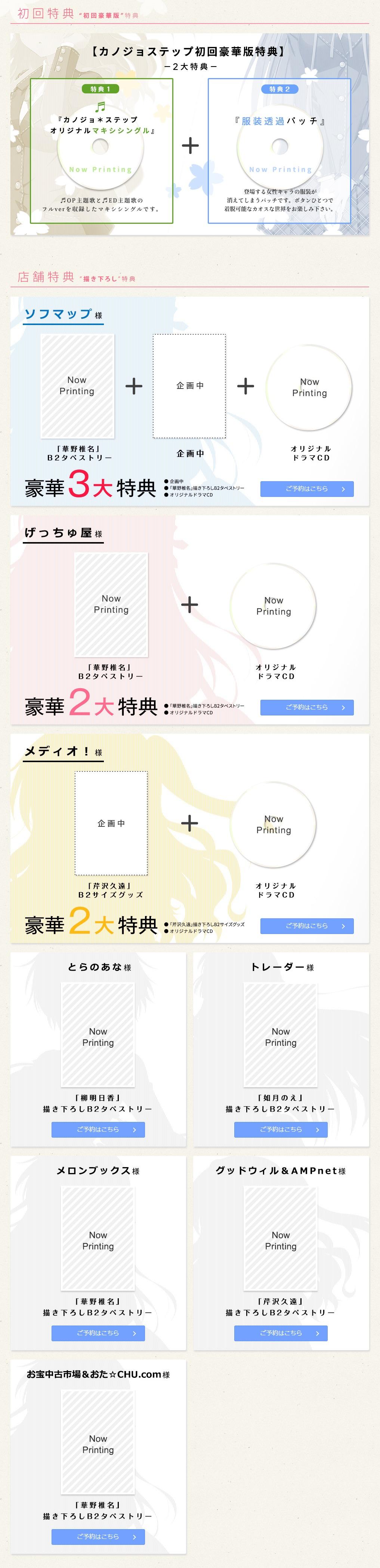 スペシャル【特典情報】 カノジョ*ステップ