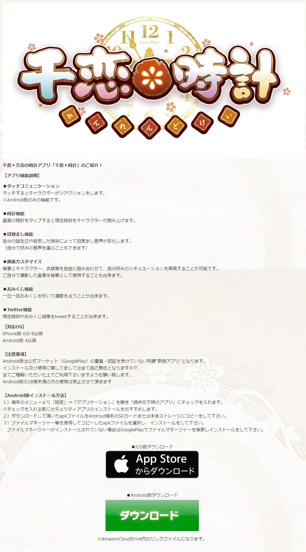 千恋*万花 OFFICIAL WEBSITE ゆずソフト