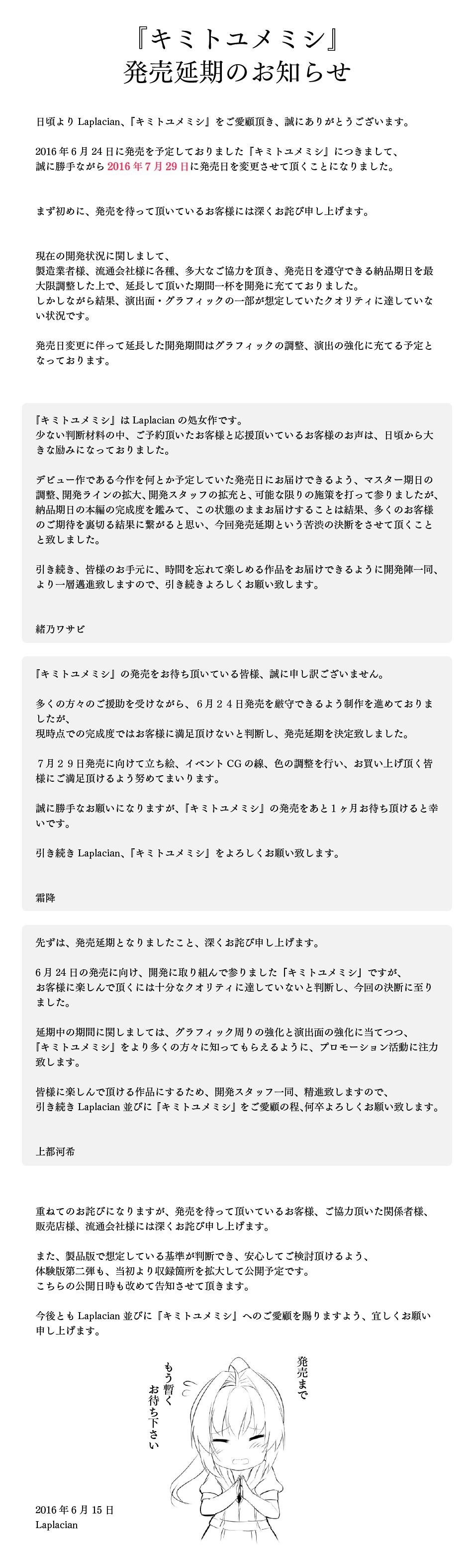 キミトユメミシ 発売延期のお知らせr