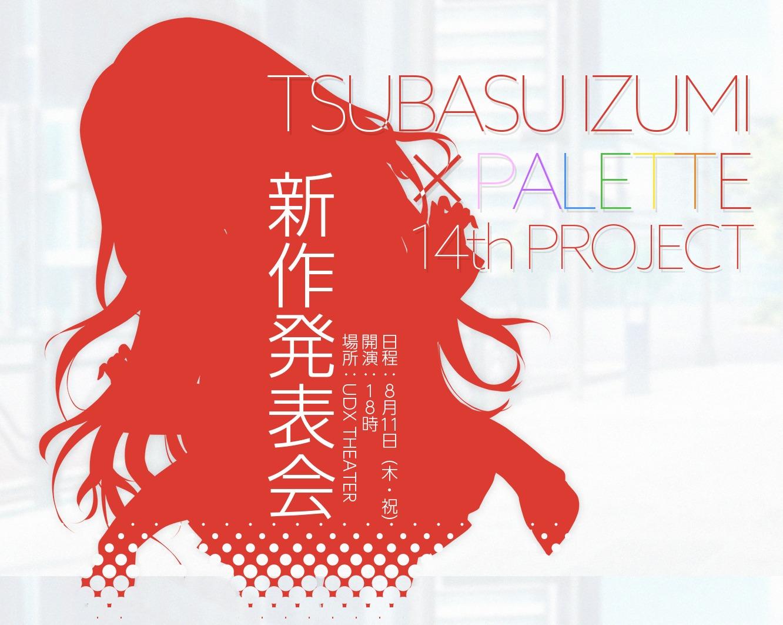 TSUBASU IZUMI×PALETTE 14th PROJECT