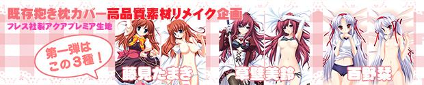 dakimakura_remake01.jpg