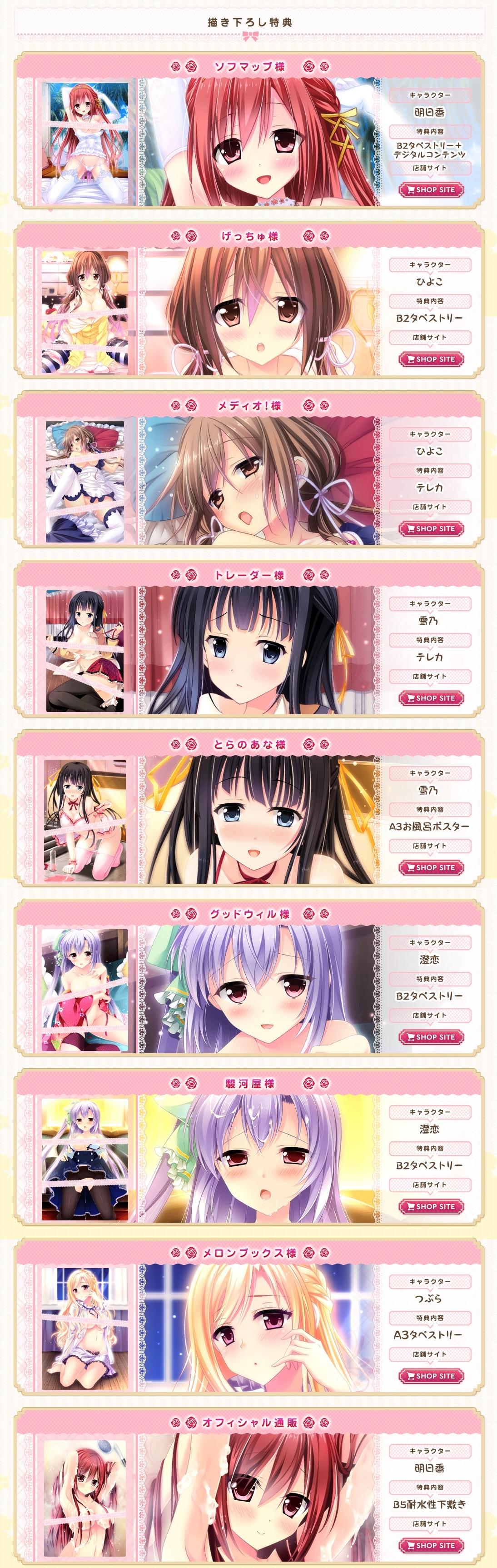 screencapture-www-ensemble-sweet-com-hanayome-shop-html-1467212056028.jpg