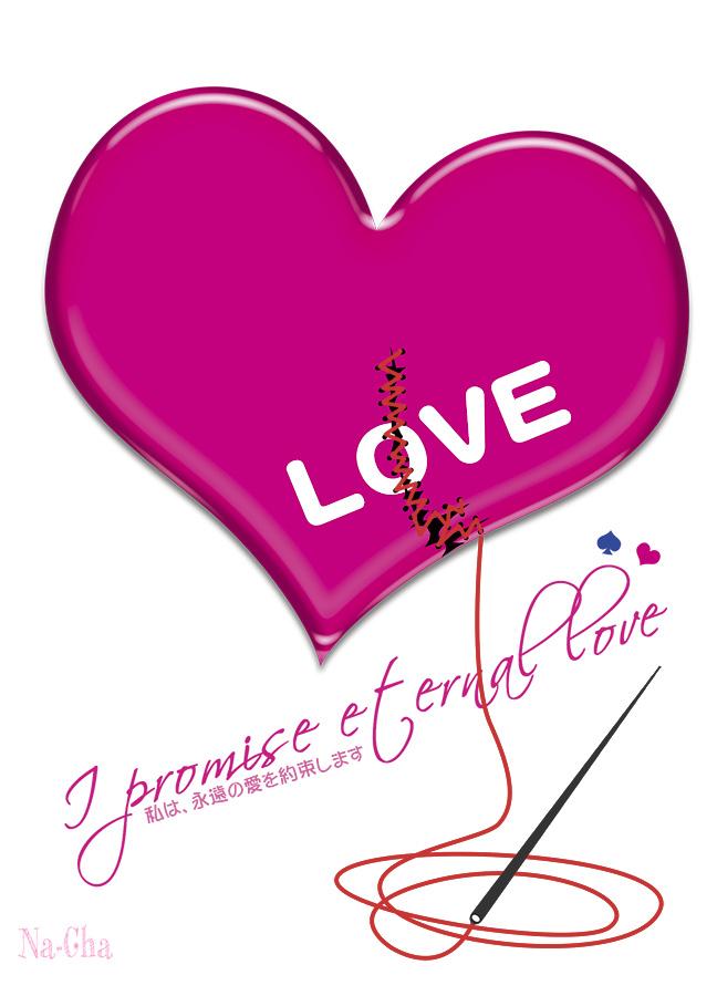 永久の愛を誓う